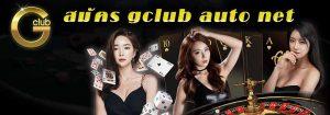 gclub autoมือถือ