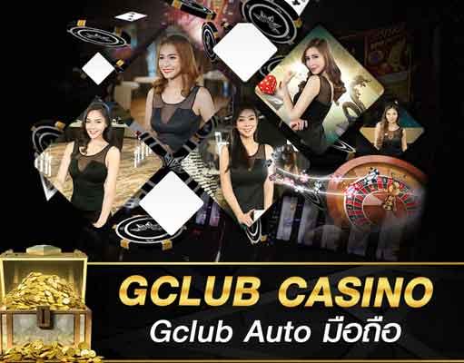 เล่นgclub auto