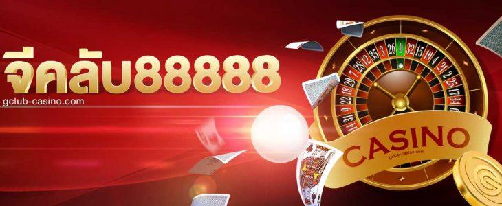 สมัครgclub88888