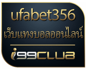 ufabet356รับโบนัสฟรี
